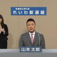 【必見】山本太郎氏の政見放送に称賛の声⇒「感動した」「泣いた」「素晴らしい」(動画17分)#全国から「比例は山本太郎」に投票できる