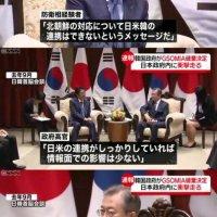 【最悪の展開に】韓国がGSOMIA破棄を決定!日韓対立が安全保障分野にも波及、文政権が自らの支持層をにらんで「反日世論」をあおる