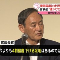【ファクトチェック】携帯新料金高止まりで期待外れ⇒菅氏は4割引き下げを選挙で言っていたが・・