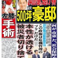 2019/09/13(金)プチニュース「ただ長いだけの政権」「嫌韓は「報道」ではなく「煽動」」など