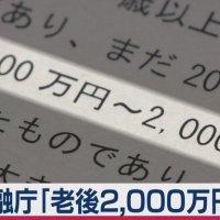 【滅茶苦茶】金融庁が「老後2000万円必要」を撤回!報告書は「議題」とせず、「案」として残し、「隠蔽」批判封印のため、HPへの掲載は続ける