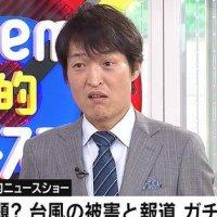 【超まとも】千原ジュニア氏「千葉県台風被害の報道が落ち込んでいるのは、このタイミングで内閣改造が行われたことが原因」