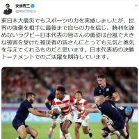 【たかがスポーツ】安倍総理がラグビー日本代表に祝福ツイート「被災者に元気と勇気を与える」⇒ネット「台風は昨日だぞ」「ラグビーへの反応は迅速」