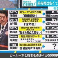 【さらに追及】「桜を見る会」NHKが明細書についてホテル各社に独自取材⇒共産・志位氏「首相の言い分はことごとく否定された」