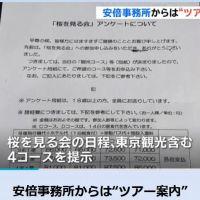 【電撃辞任も?】安倍総理に「公職選挙法違反」の疑い!安倍事務所から「桜を見る会」のツアー案内