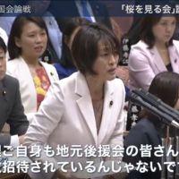 【赤旗のお手柄】「桜を見る会」で安倍総理が炎上中!共産・田村議員が渾身の追及で安倍氏をボコボコに