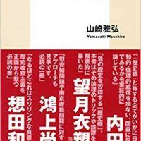 【オススメ本】「歴史戦と思想戦 ――歴史問題の読み解き方 (山崎雅弘)」ネトウヨに負けないために必読、ネトウヨを卒業するために必読