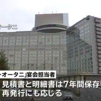 【安倍さん、再発行できるって】「桜を見る会」ホテルニューオータニ「明細書は7年間保管、再発行可能」