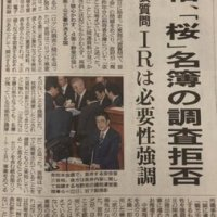 【美しい国】安倍総理が国会で断言「疑惑だらけの桜名簿の再調査せず」「国会議員逮捕でもカジノ推進」