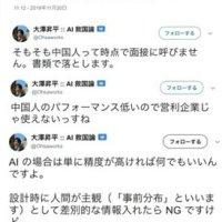 【・・・】「中国人は採用しません」の東大特任准教授が懲戒解雇される