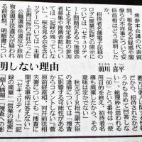 2020/01/26(日)プチニュース「国会で政策論争がなされないのは、ひとえに与党の責任」「内閣支持率48%、不支持45%(日経・テレ東世論調査)」など