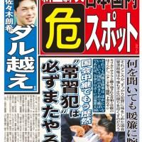 2020/01/28(火)プチニュース「安倍氏珍答弁」「百田尚樹氏が虎ノ門ニュースを「辞める」と明言」「日本人が直視できない現実、アジア人観光客が訪日するのは『ただ安いから』」など
