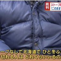【殺す気か】札幌市の生活保護の男性が「ストーブ」購入認められず訴える、札幌市は争う姿勢