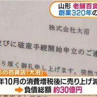 【悲報】山形で破産の百貨店「大沼」、消費税10%で売り上げ2割~3割ダウン、資金繰り悪化で破産