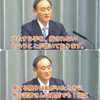【必見】東京新聞・望月記者が菅官房長官に抗議「指されず非常に不当な扱い」菅氏「あなたの要望にお応えする場所ではない」
