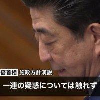 【批判殺到】施政方針演説で安倍総理は政権の不祥事(桜・カジノ・閣僚辞任)に一切触れず、政権自らが反省して真相を究明するつもり一切なし