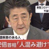 【売国】「新型コロナ」日本政府関係者「中国から大ごとにしないよう要請があった」対応が後手に回った要因か