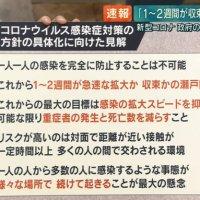 【賛同】「新型コロナ」封じ込めを実質放棄してるのは日本だけでは?世界は日本をどう評価し・今後どう行動するのか考えるだけで恐ろしい