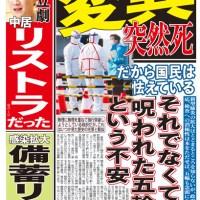 2020/02/25(火)プチニュース「千葉の発症者3人 同じジム 濃厚接触者は約600人に」「3万人以上検査した韓国に比べ、日本の検査数は50分の1」など