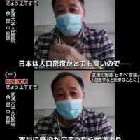 【危機】武漢の医師が警告「日本は油断している。日本は人口密度がとても高いので、感染が広まれば武漢より何倍も酷い状況になる」