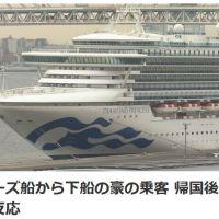 【日本終了】クルーズ船から「陰性」で下船の豪の乗客、帰国後2人陽性反応 (164人中)公共交通機関で帰宅させた日本の運命は・・