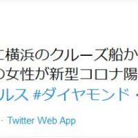 【速報】19日に横浜のクルーズ船から下船した60代の栃木県在住の女性が新型コロナ陽性 (下船時は陰性)