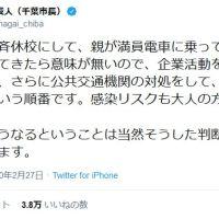 【まとも】熊谷千葉市長の意見が正論過ぎると話題に「学校を一斉休校にして、親が満員電車に乗って帰ってきたら意味が無い」「企業活動・公共交通機関の対処をしてから学校というのが順番」