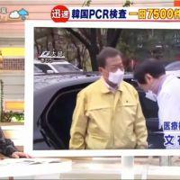 【今日のモーニングショー】玉川徹「軽症の人は診ません。これはもう医療崩壊」岡田先生「国難だから安倍総理が出てこなければ」大谷先生「韓国は本気、日本はなぜだ?」(2月26日)
