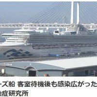 【ヤバい】「すべての人を隔離することは困難だった」クルーズ船、検疫客室待機後も感染広がったか、 国立感染症研究所が英語版のウェブサイトに掲載、日本語では掲載せず(NHK社会部)