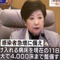 【すでに赤信号】「170/118」東京都内ではすでに指定病床数を大きく超過、すでに感染症指定医療機関は限界に(現場の医師が報告)