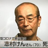 【訃報】志村けんさんが新型コロナ肺炎で死去、日本を代表するコメディアンの訃報に列島が震撼