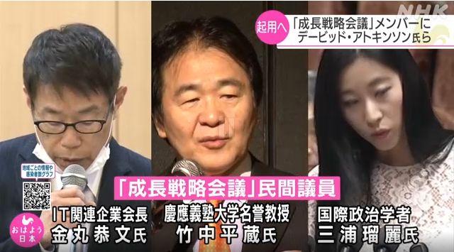 成長戦略会議、メンバーに竹中平蔵、三浦瑠麗、デービッド・アトキンソンらを起用 | ガールズちゃんねる - Girls Channel -