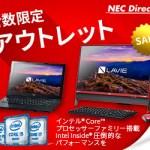 NEC Directクーポン,NECダイレクトクーポン,NECダイレクト割引クーポン,アウトレット,NECオンラインショップ,オンラインクーポン,webクーポン,最新,通販,激安,セール