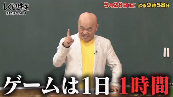 高橋名人ゲームは1日1時間