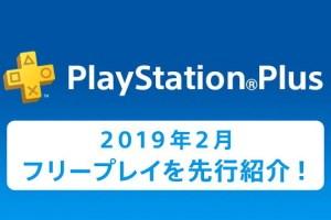 2019-02月フリープレイ先行紹介