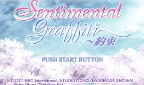 センチメンタルグラフィティ-約束-