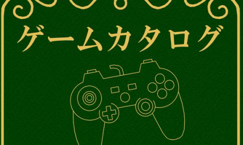 ゲームカタログ@Wiki