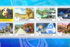マリオカート