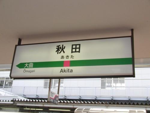 AkitaStation-SS2