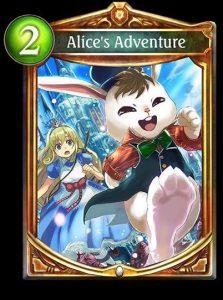 アリスの冒険