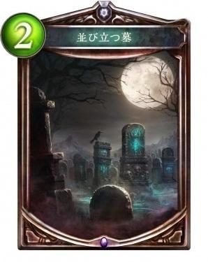 並び立つ墓
