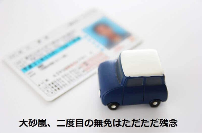 01.大砂嵐の無免許運転アイキャッチ