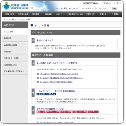 http://www.mod.go.jp/j/publication/events/