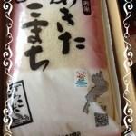 滋賀県のおいしいお米 あきたこまち