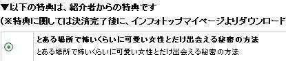 [詐欺!?] SEX大好き女育成マニュアル レビュー 評価 暴露 実際入手 口コミはここ!!
