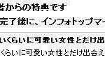 [詐欺!?] 出会いテンプレート レビュー 評価 暴露 実際入手 口コミはここ!!