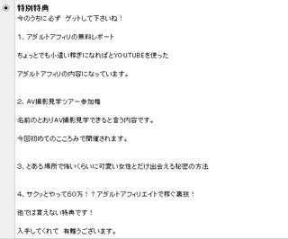 AV男優TAKAのセックス交渉術 詐欺!? 口コミ レビュー 評価 特典 暴露しています 見ないと損!!