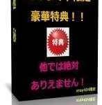 [詐欺!?] 笠木忍も絶賛!【R30プラチナムテクニック】 レビュー 評価 暴露 口コミはここ!!