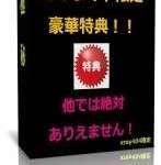 [販売終了!?] 目配せハンティング レビュー 評価 暴露 口コミはここ!!