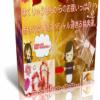 ゼロ→イチのスーパーメルマガ実践講座<60Days> 特典 レビュー 評価 暴露 口コミはここ!!